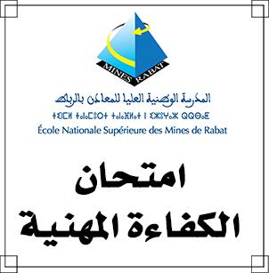 إعلان عن تنظيم امتحان الكفاءة المهنية عن سنة 2019