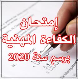 إعلان عن تنظيم امتحانات الكفاءة المهنية برسم سنة 2020