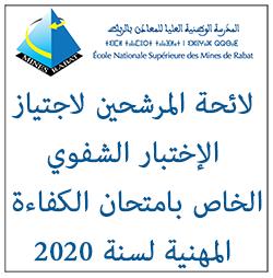 لائحة المرشحين لاجتياز  الإختبار الشفوي  الخاص بامتحان الكفاءة المهنية لسنة 2020