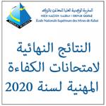 النتائج النهائية لامتحانات الكفاءة المهنية لسنة 2020