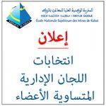 إعــــلان عن إجراء انتخابات ممثلي الموظفين والأساتذة الباحثين باللجان الإدارية المتساوية الأعضاء