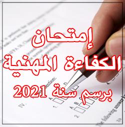 إعلان عن تنظيم امتحان الكفاءة المهنية برسم سنة 2021