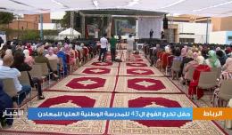 Cérémonie de remise des diplômes de la 43ème promotion de Mines-Rabat